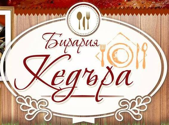 """Бирария """"КЕДЪРА"""""""